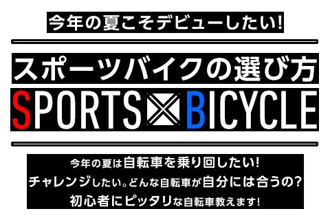 スポーツバイクの選び方