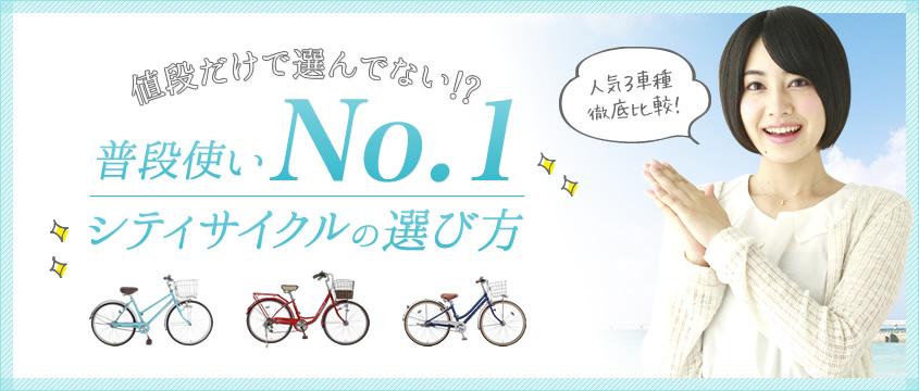 自転車の 自転車 選び方 通学 : ... 選び方 | 自転車通販「cyma