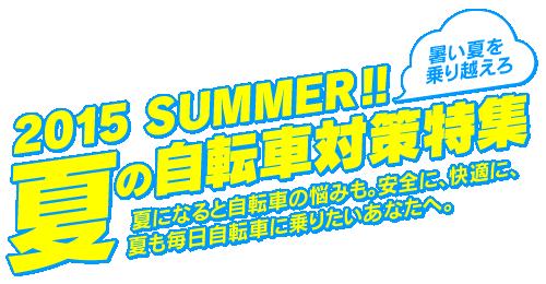 2015 SUMMER!! 夏の自転車対策特集