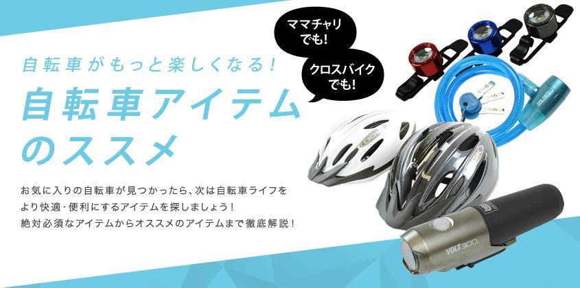 自転車がもっと楽しくなる!自転車アイテムのススメ