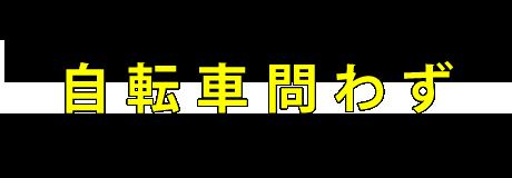 """""""シティサイクル派もチェック!自転車問わずあると便利アイテム"""