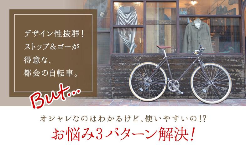 デザイン性抜群!ストップ&ゴーが得意な、都会の自転車。『BUT・・・』オシャレなのはわかるけど、使いやすいの!?お悩み3パターン解決!