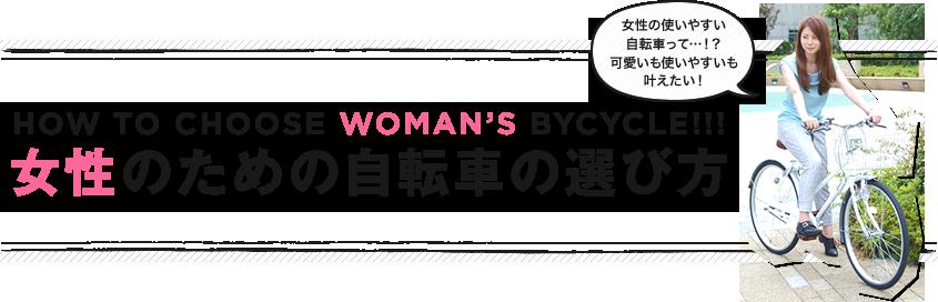 女性のための自転車の選び方 可愛いも使いやすいも叶えたい