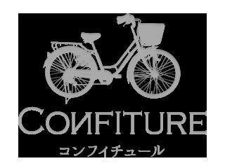 CONFITURE(コンフィチュール)