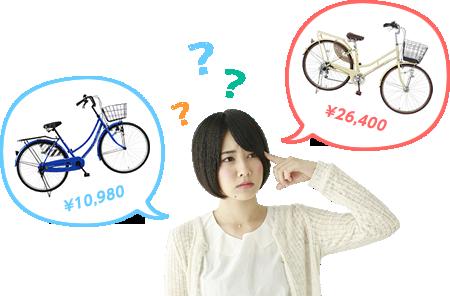 似たような自転車なのに、値段が違うのはなぜ?