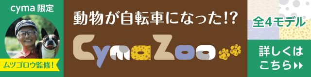 CymaZoo-パンダモデル-[20インチ][ムツゴロウさん監修][外装6段変速][折りたたみ]