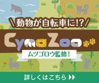 CymaZoo 特設ページ