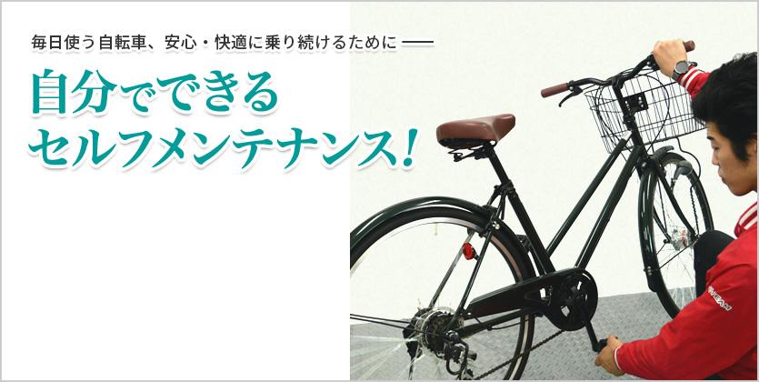 プロが教える!自分でできる自転車のメンテナンス!〜安全・快適に乗り続けるために〜