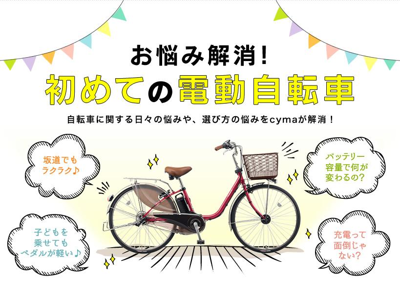 お悩み解消!初めての電動自転車の選び方