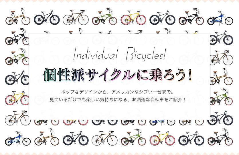 ちょっと変わった個性派サイクルに乗ろう!