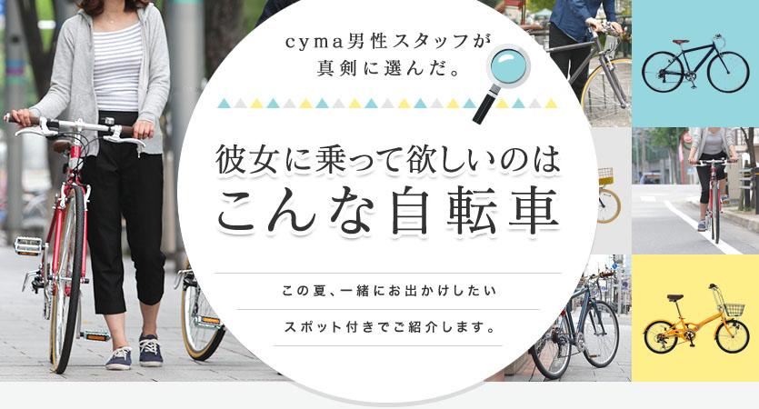 彼女に乗って欲しいのはこんな自転車
