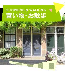 買い物・お散歩