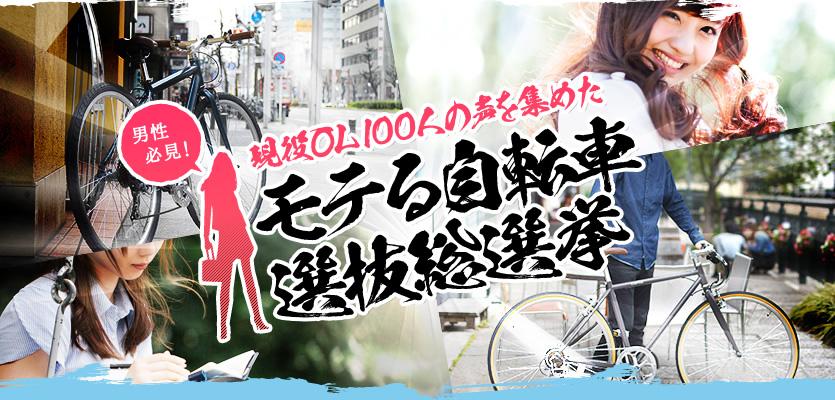 現役OL100人の声を集めたモテる自転車選抜総選挙