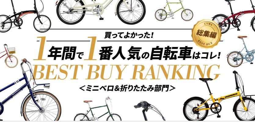 買ってよかった!1年間で1番人気の自転車はコレ! BEST BUY RANKING <ミニベロ&折りたたみ部門>