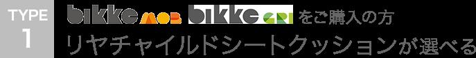bikke MOB(ビッケモブ)bikke GRI(ビッケグリ)をご購入の方リヤチャイルドシートクッションが選べる