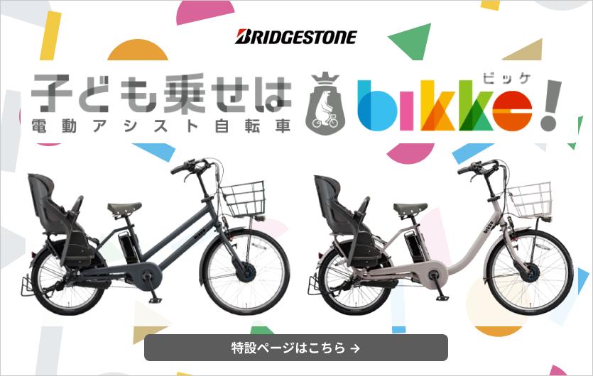 【特典付き】bikke(ビッケ) ブリヂストン(BRIDGESTONE)の子供乗せ電動自転車