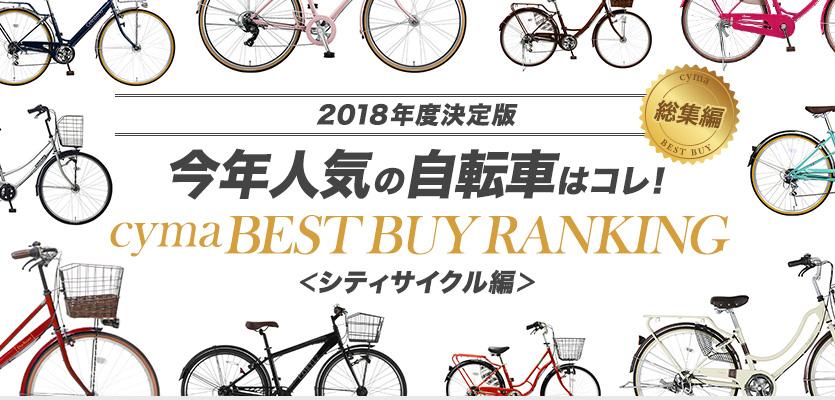 2018年度決定版今年人気の自転車はコレ! cyma BEST BUY RANKING (サイマベスト購入ランキング) <シティサイクル編>