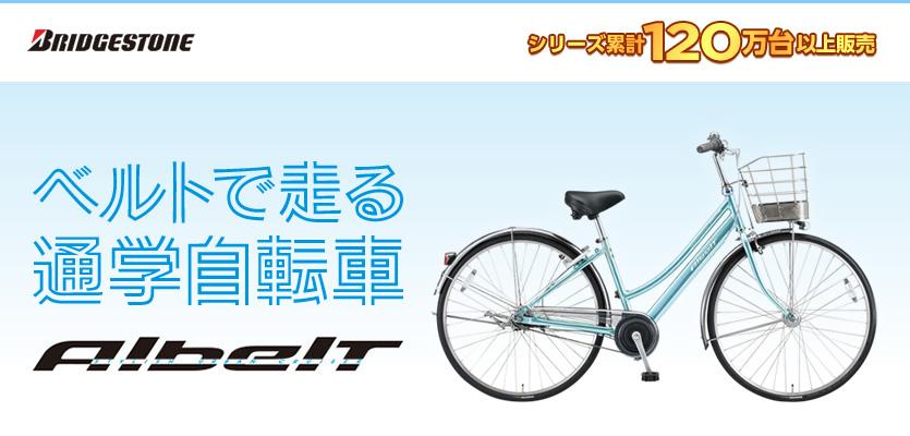 ブリヂストン(BRIDGESTONE)/アルベルト (Albelt) 定番の通学自転車の最新モデルを紹介
