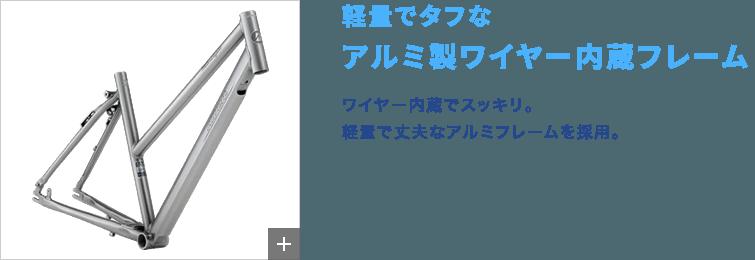 ブリヂストン(BRIDGESTONE) アルベルト(albelt)のおすすめポイント②軽量でタフなアルミ製ワイヤー内蔵フレーム ワイヤー内蔵でスッキリ軽量で丈夫なアルミフレームを採用