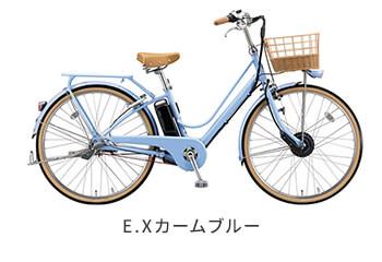 ブリヂストン(BRIDGESTONE)【電動アシスト】EX.カームブルー
