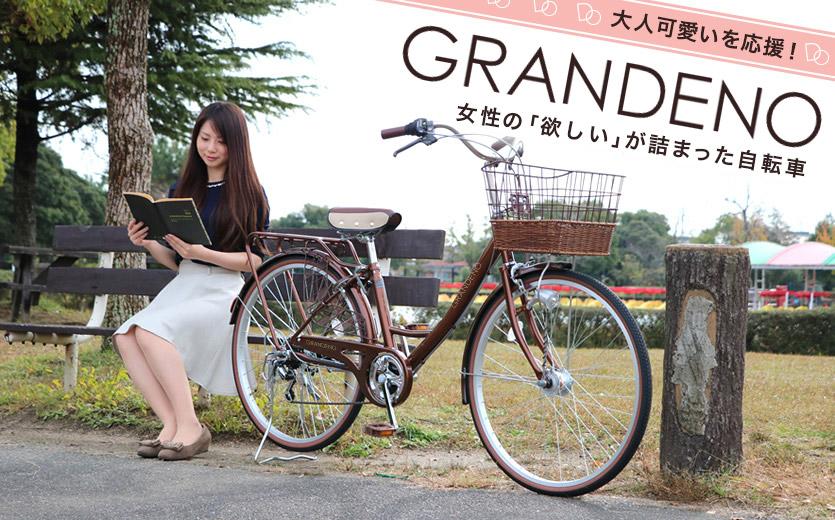 大人可愛いを応援!女性の「欲しい」が詰まった自転車 グランディー丿(GRANDENO)