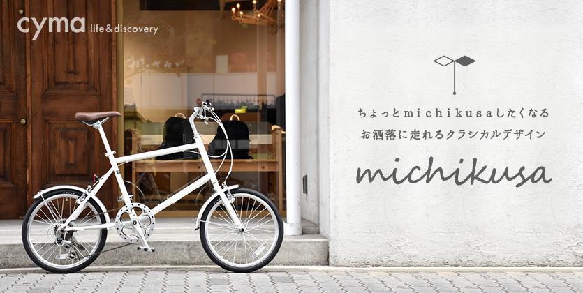 サイマのおしゃれなミニベロ「michikusa」は自転車通勤にもポタリングにも最適!