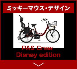 コクーンルーム付き ヤマハ(YAMAHA) PAS Crew Disney edition