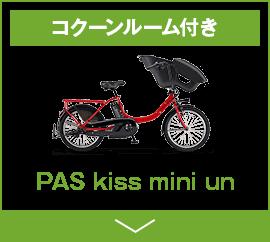 コクーンルーム付き ヤマハ(YAMAHA) PAS Kiss mini un