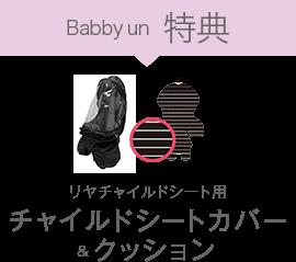 Babby un 特典 チャイルドシートカバー&クッション