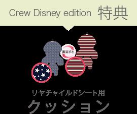 PAS Crew Disney edition リヤチャイルドシート用クッション