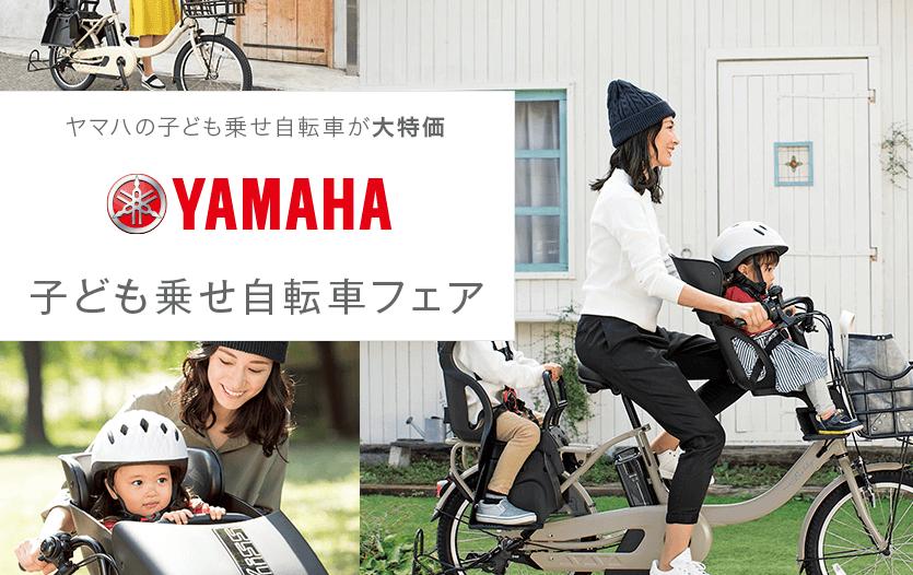 ヤマハ(YAMAHA)の子乗せ電動自転車 PAS(パス)の2019モデルはココが進化!おすすめ電動自転車 Kiss mini un/Babby un/Crew
