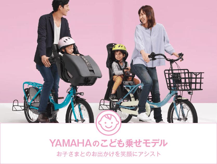 ヤマハ(YAMAHA)の子ども乗せモデル お子さまとのお出かけを笑顔にアシスト