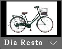 Dia Resto(ディアレスト)