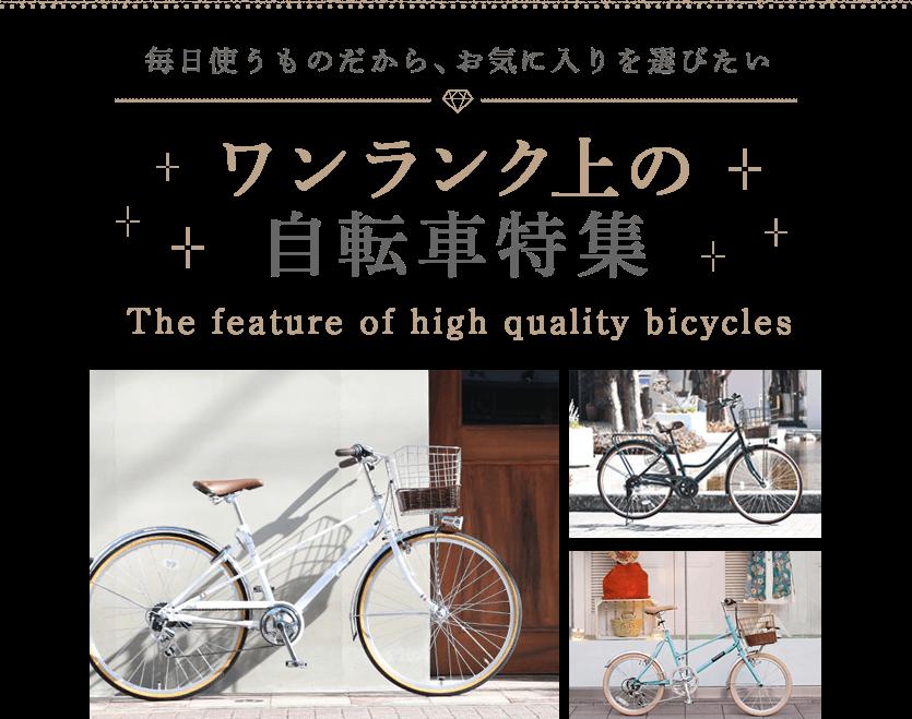 ワンランク上の自転車特集